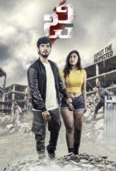 Nonton Film G-Zombie (2021) Sub Indo Download Movie Online DRAMA21 LK21 IDTUBE INDOXXI