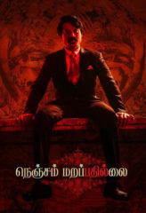Nonton Film Nenjam Marappathillai (2021) Sub Indo Download Movie Online DRAMA21 LK21 IDTUBE INDOXXI