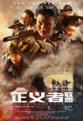 Nonton Film The Reserves (2020) Sub Indo Download Movie Online DRAMA21 LK21 IDTUBE INDOXXI
