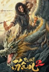 Nonton Film Master so Dragon Subduing Palms 2 (2020) Sub Indo Download Movie Online DRAMA21 LK21 IDTUBE INDOXXI