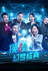 Nonton Film Master Face Changer (2021) Sub Indo Download Movie Online DRAMA21 LK21 IDTUBE INDOXXI