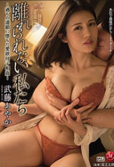 Nonton Film [JUL-572] We're Inseparable – Lusty Stepmother/Stepson Bound By Their Mistakes – Ayaka Muto Sub Indo Download Movie Online SHAREDUALIMA LK21 IDTUBE INDOXXI