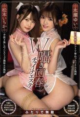 Nonton Film [MIAA-432] Double Whispering Rejuvenation Chinese Massage Parlor Ichika Matsumoto Yui Nagase Sub Indo Download Movie Online SHAREDUALIMA LK21 IDTUBE INDOXXI