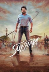 Nonton Film Sulthan (2021) Sub Indo Download Movie Online DRAMA21 LK21 IDTUBE INDOXXI