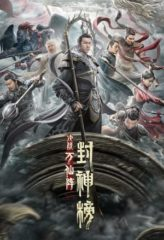 Nonton Film Investiture of the Gods: The Battle of Ten Thousand Immortals (2021) Sub Indo Download Movie Online SHAREDUALIMA LK21 IDTUBE INDOXXI