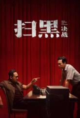 Nonton Film Break Through the Darkness (2021) Sub Indo Download Movie Online DRAMA21 LK21 IDTUBE INDOXXI