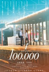Nonton Film One in a Hundred Thousand (2020) Sub Indo Download Movie Online DRAMA21 LK21 IDTUBE INDOXXI