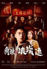 Nonton Film Gatao: The Last Stray (2021) Sub Indo Download Movie Online DRAMA21 LK21 IDTUBE INDOXXI