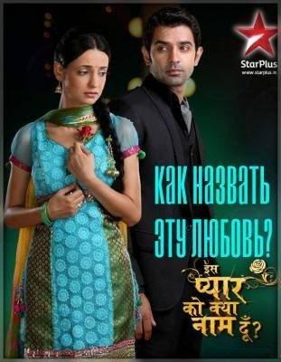 Как назвать эту любовь? Все серии (Индия 2011) смотреть онлайн индийский сериал на русском языке