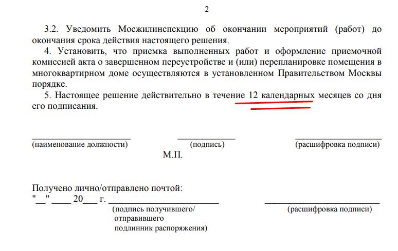 Los períodos de validez se observan al final del documento.