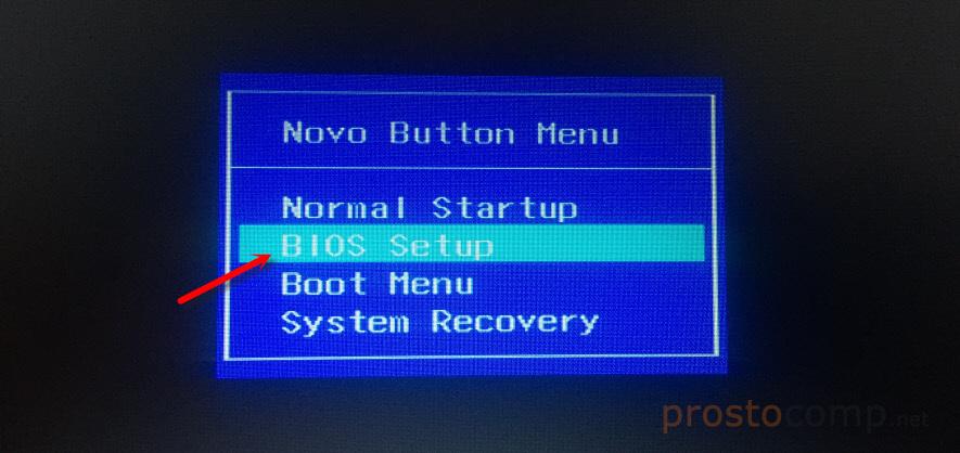 Lenovo-да көрсеткі түймесі арқылы BIOS-ке кіру