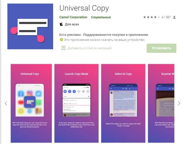 Копируем текст из Инстаграм с помощью приложения