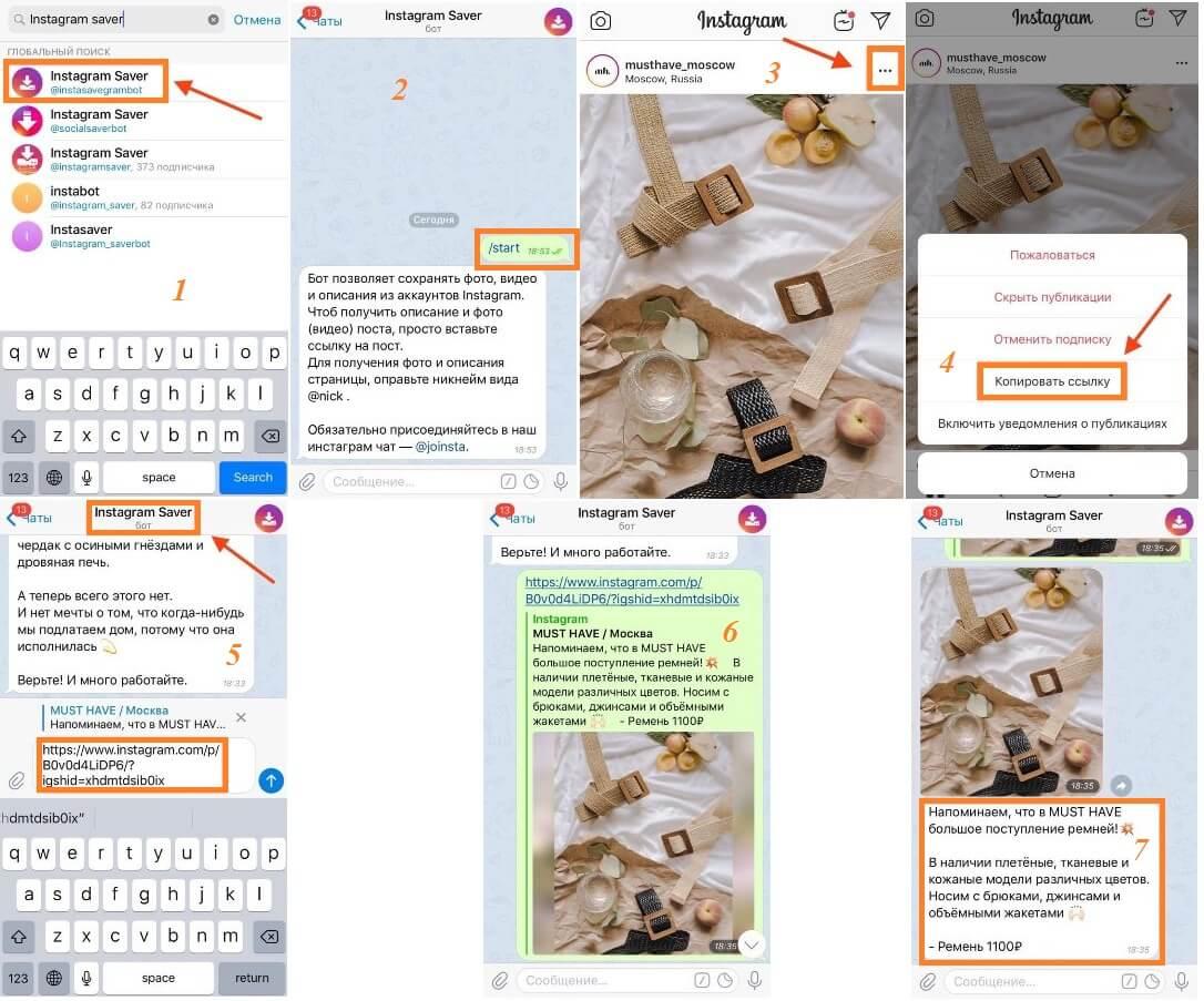 Копируем текст из Инстаграм с помощью Телеграм бота