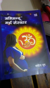 Garv Sanskar Book In Hindi   Marathi Book Manufacturer from Pune Garv Sanskar Book In Hindi
