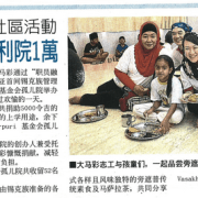 Da Ma Cai organised community project, donates RM10,000 to children welfare home