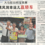 Malaysia 4D Result Lucky Winner From Batu Caves Wins Car
