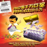 4D Online RM2 win ten million grand prize RM40,600,919.75