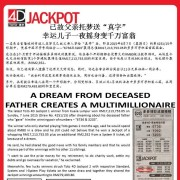 Online 4D Betting Tomb late father sent really Fortunate Son suddenly become millionaires overnight