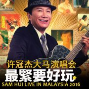 4D Refer Win You a Sam Hui Live In Malaysia Concert Tickets 2016