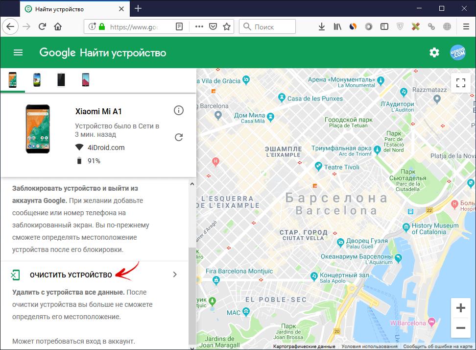 Google Encontre meu dispositivo