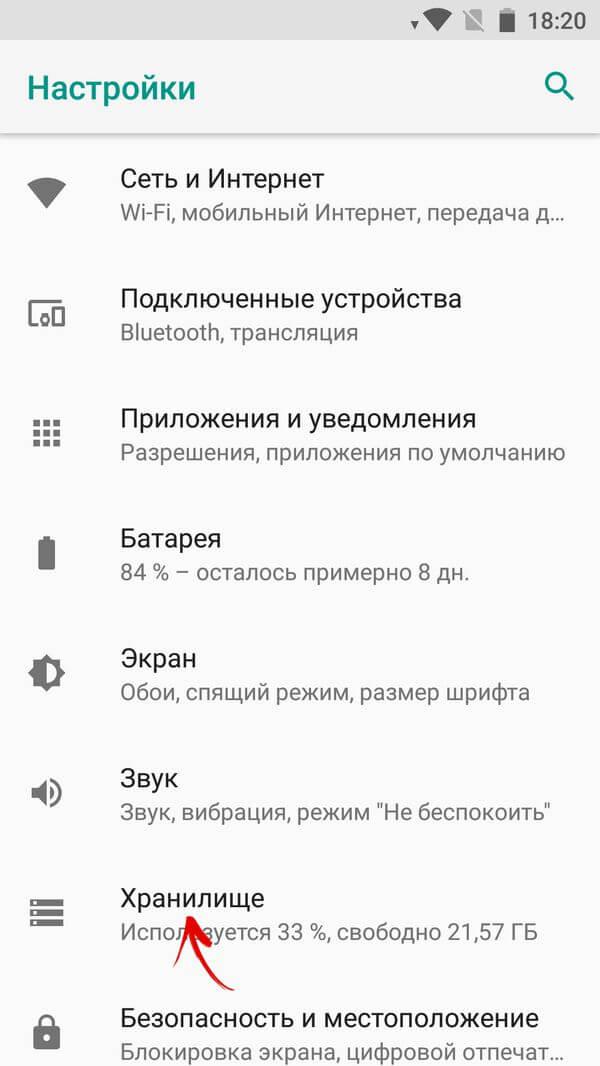 Android 8.0 Oreo параметрлері