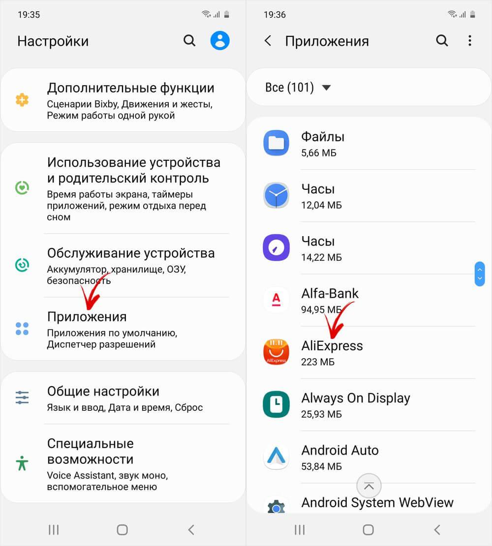 Samsung смартфондарындағы қосымшалар менеджері
