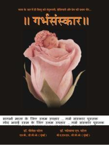 Garbh Sanskar Book By Nilesh Patel In Hindi With CD Books at Rs 250     Garbh Sanskar Book By Nilesh Patel In Hindi With CD Books