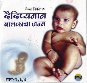 James Nicolas Garbh Sanskar 4 CD Pack In Marathi at Rs 900  piece     James Nicolas Garbh Sanskar 4 CD Pack In Marathi