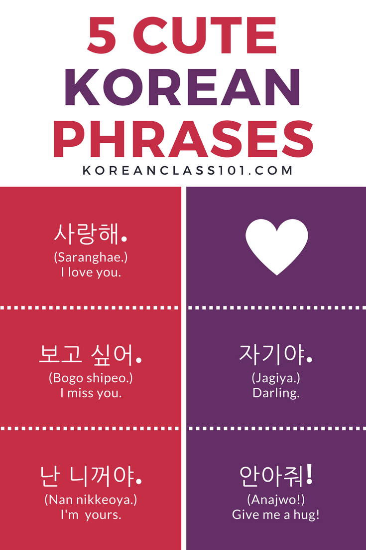 Short Romantic Phrases