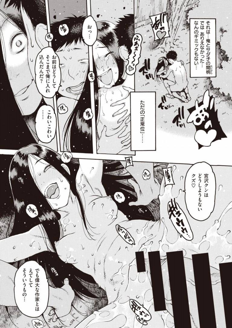 sadako_kyouyatan16
