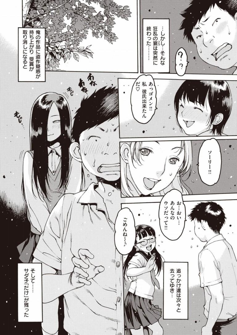 sadako_kyouyatan6