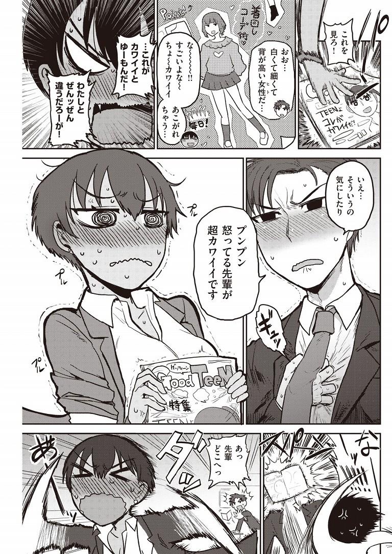 senpai_kawae2