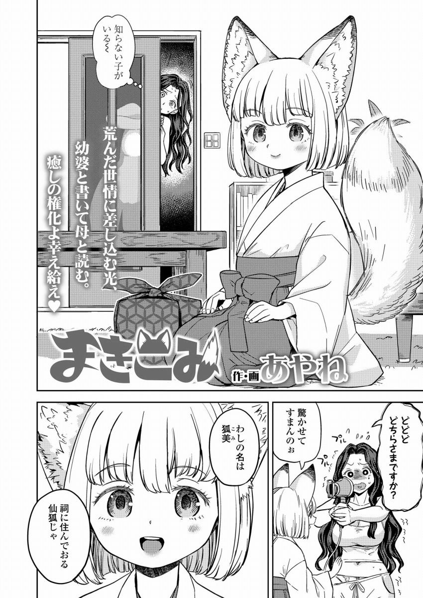 makikomiayane3