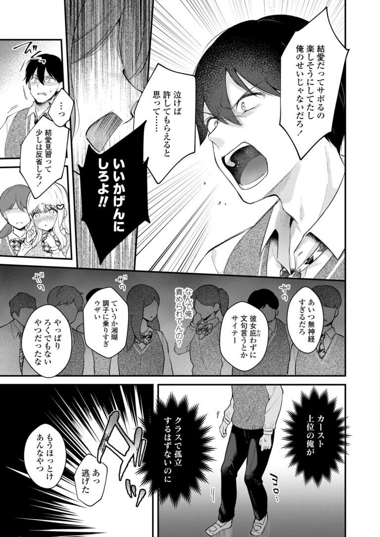 status_mashiro_shirako14