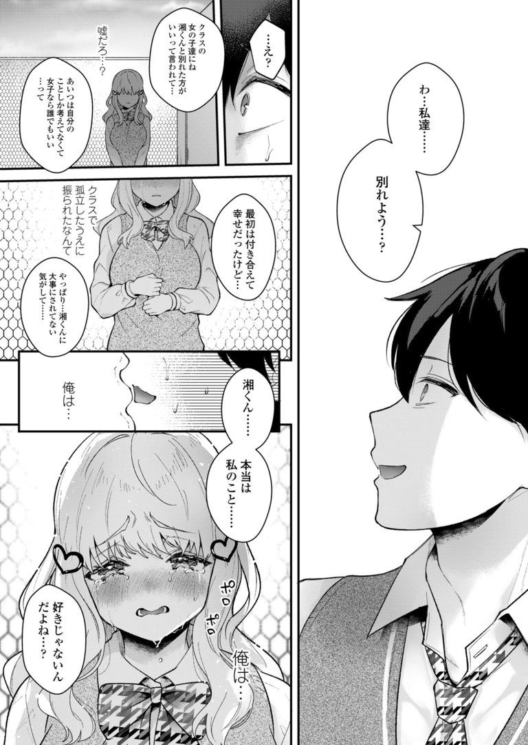 status_mashiro_shirako16