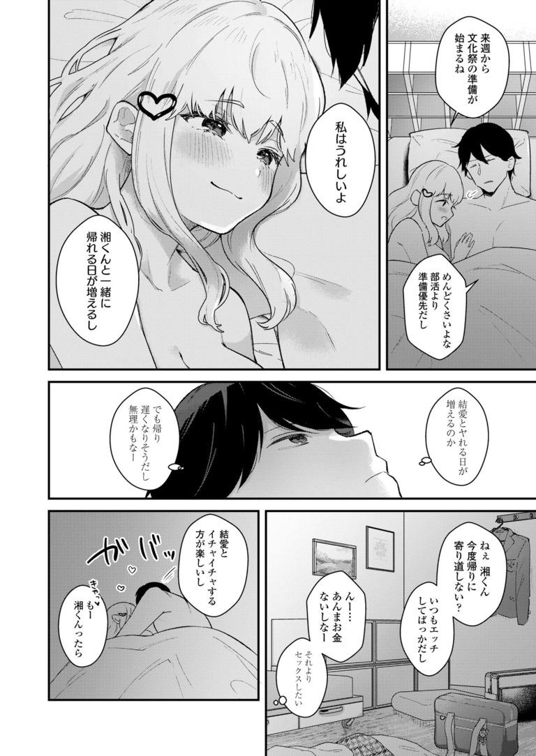 status_mashiro_shirako7