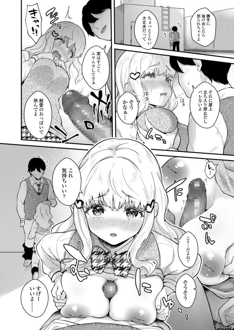 status_mashiro_shirako9