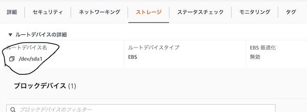 aws ec2 EBS ルートデバイス