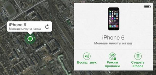 IPhone verloren-modus