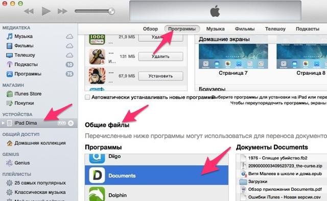 Перенести файлы на iPad