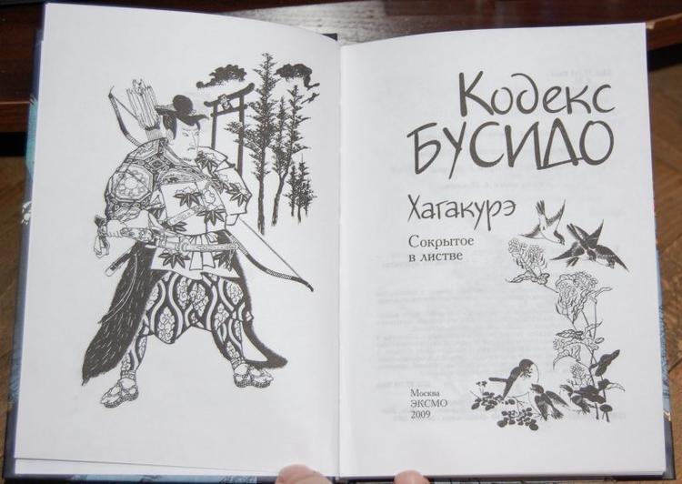 Jusqu'à présent, des livres consacrés aux principes de Bouusido, y compris en russe