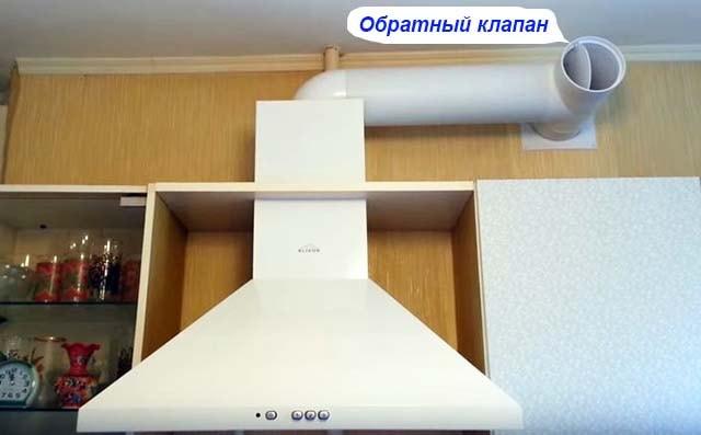 Instalación de la válvula de retención en el conducto de aire.