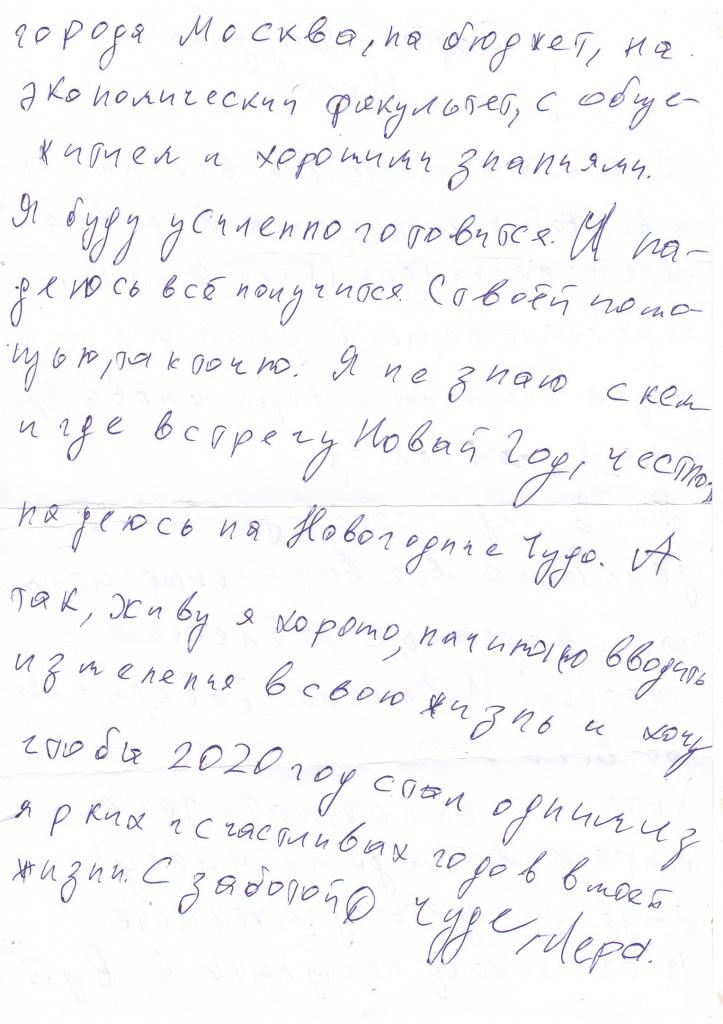 Letter Santa Claus fra Lera fra Ulyanovsk 2.jpg