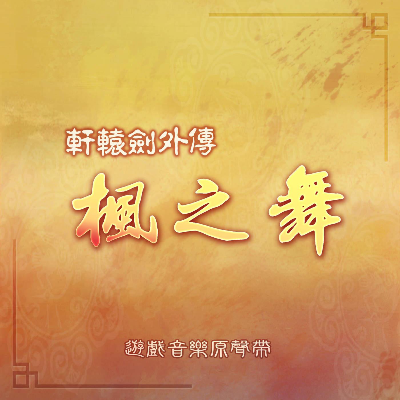 苏竑嶂 - 轩辕剑外传 枫之舞 (游戏音乐原声带)