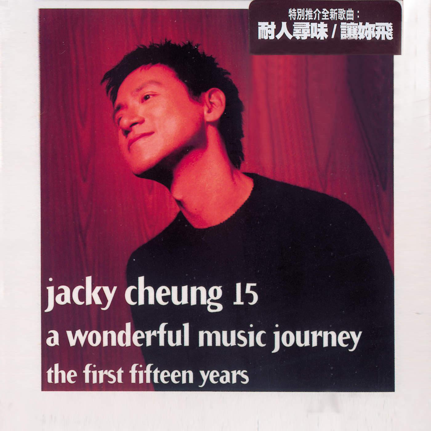 张学友 - Jacky Cheung 15