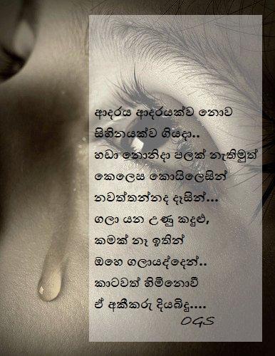 Upandina Suba Sinhala Nisadas Pathum