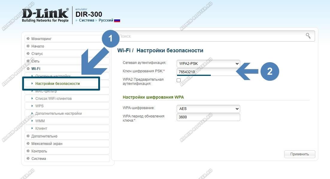 Modifier le mot de passe Wi-Fi sur D-Link Dir 300