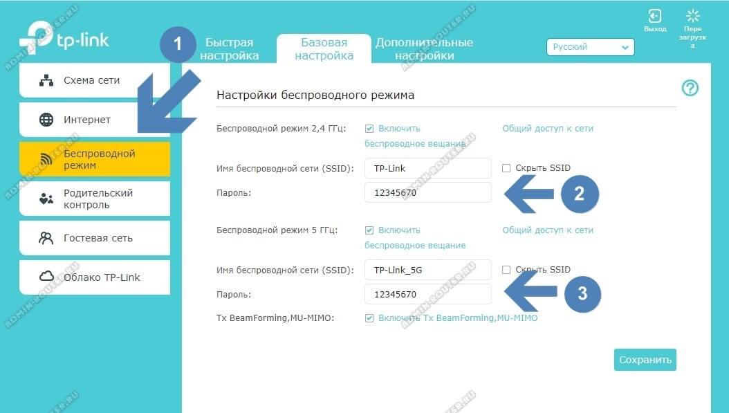 Mot de passe Modifier le wifi TP-Link Archer