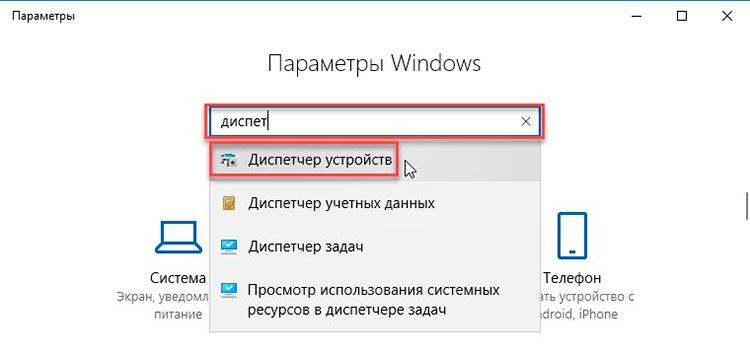 Parametry-Vindovs-Dispetcher-UstryStv.