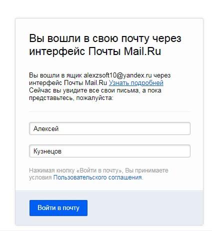 Nimesi on Mail